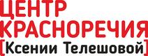 Центр Красноречия Ксении Телешовой