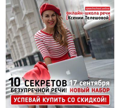 Открыта запись в онлайн-школу речи Ксении Телешовой
