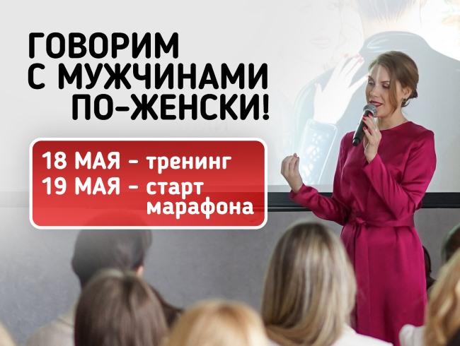 «Говорим с мужчинами по-женски» - коммуникационный тренинг-перезагрузка от Ксении Телешовой, который участницы называют волшебным