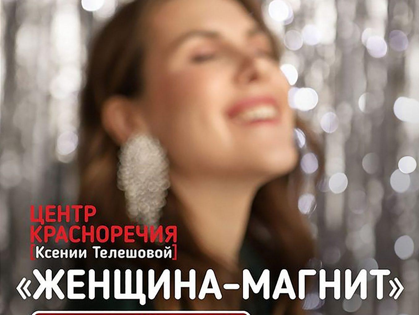 13 декабря оффлайн тренинг «Женщина-магнит»